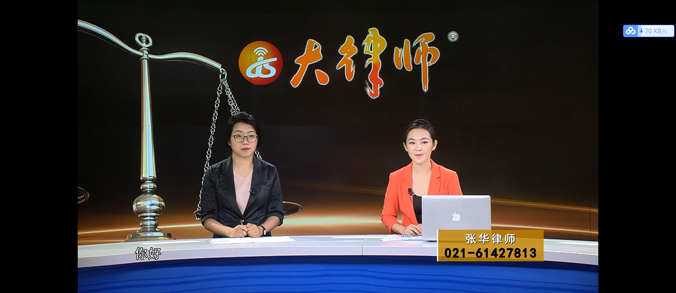 上海申云律所事务所张华律师受上海电视台《大律师》节目邀请解答群众咨询