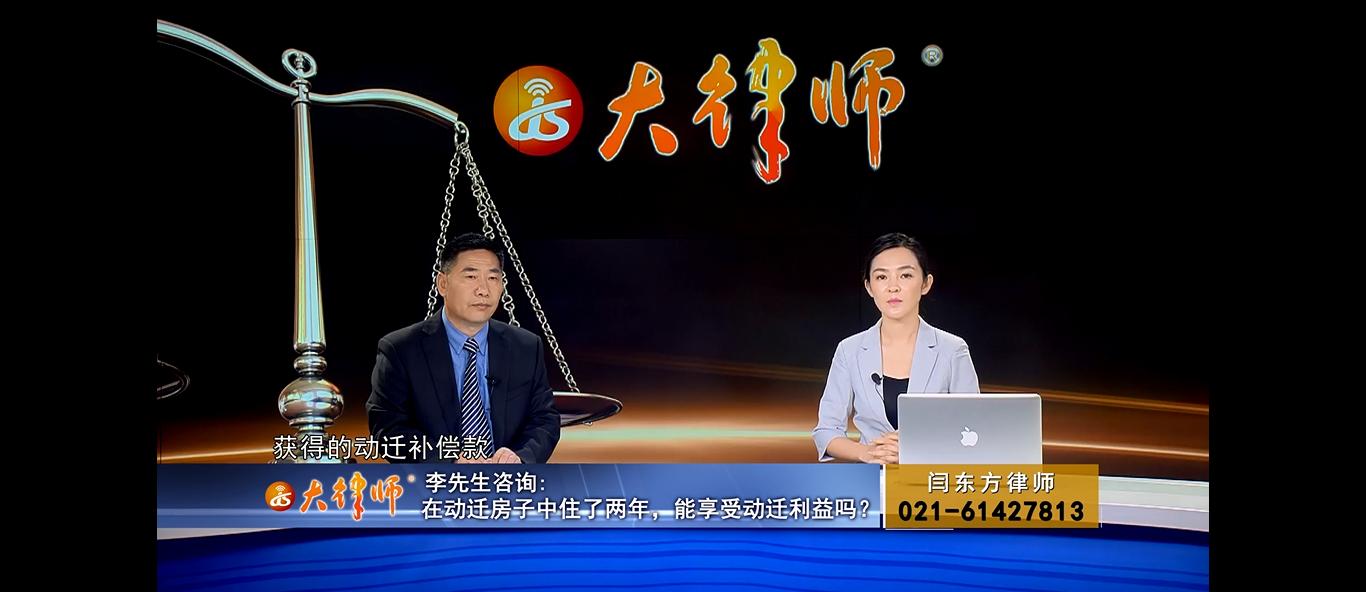 上海申云律所事务所闫东方律师受上海电视台《大律师》节目邀请解答群众咨询