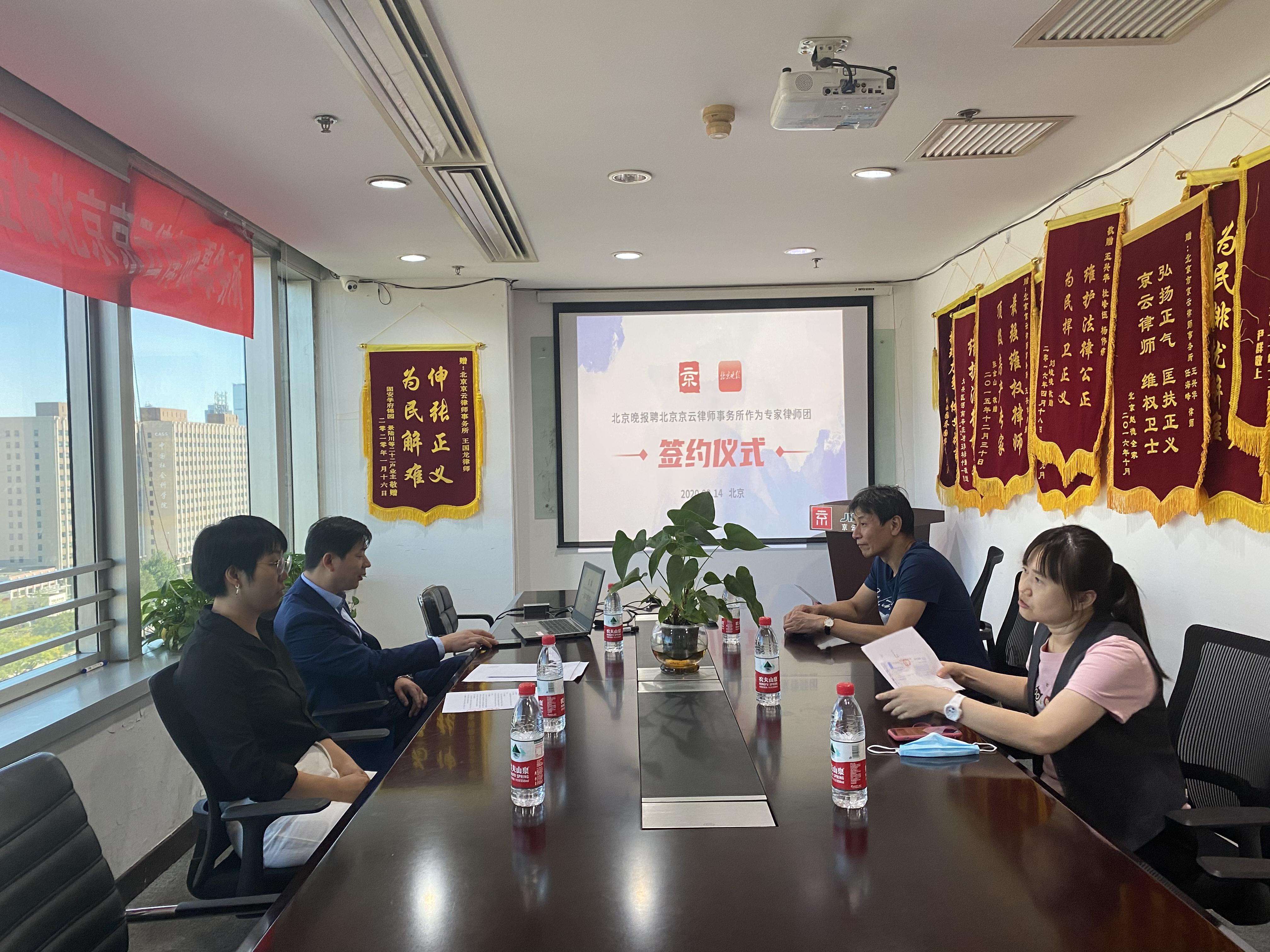 北京京云律师事务所与北京晚报合作签约仪式举行成功