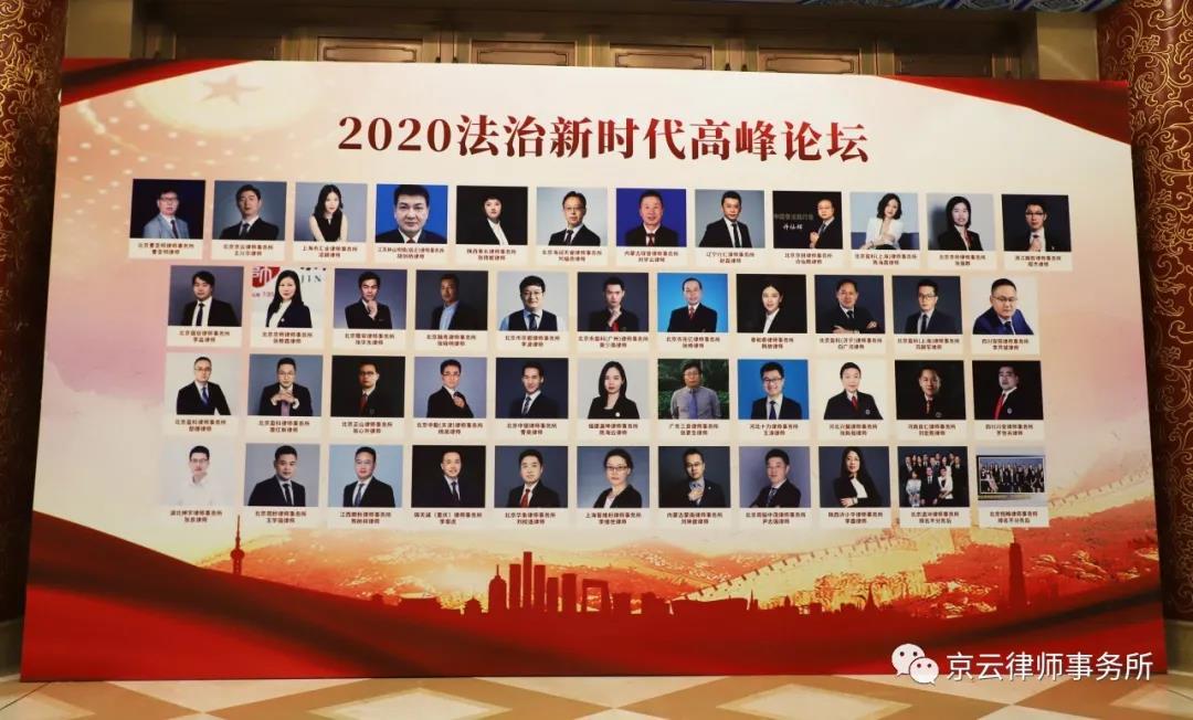 """京云律师事务所王兴华律师获2020法治新时代高峰论坛""""十佳律师""""证书"""