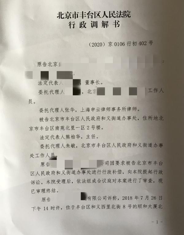 全国应急抢险强拆第一案 京云律所为当事人挽回损失