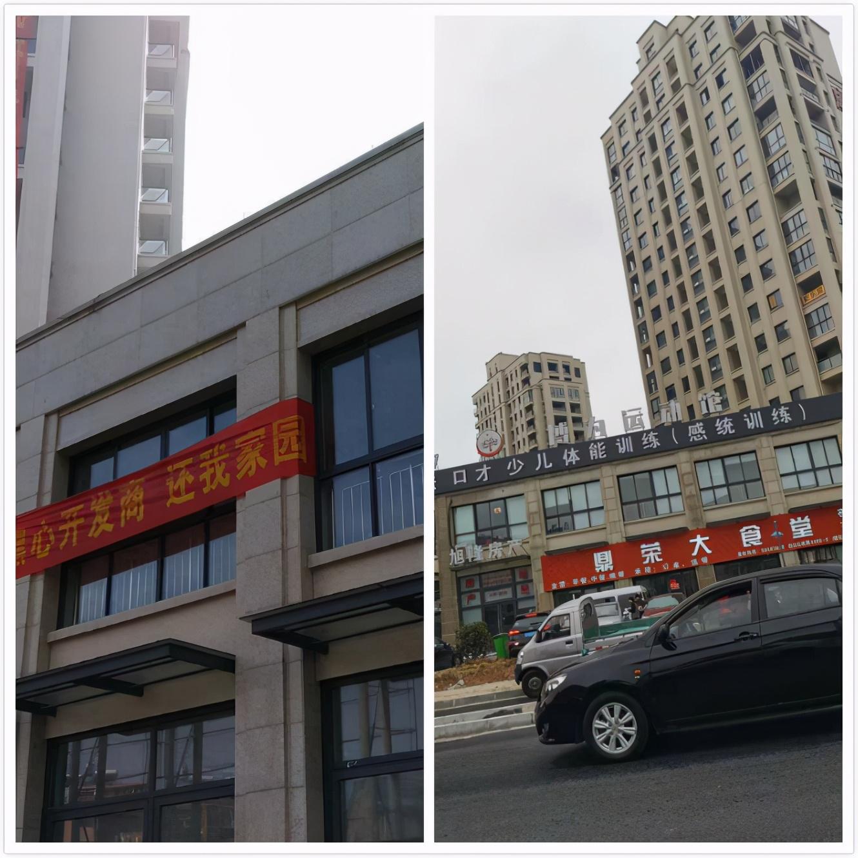 浙江台州的烂尾楼项目经由88位业主联合维权终于住进了温暖的新房